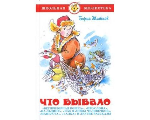 Книга ШБ Рассказы Б.Житков (аш)