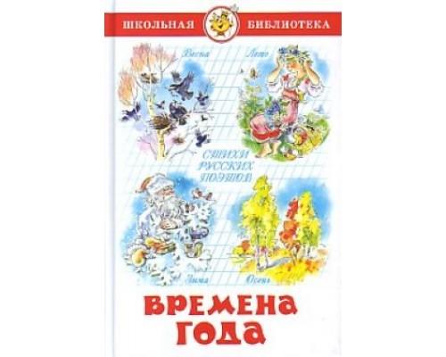 Книга ШБ Времена года Стихи русских поэтов (аш)