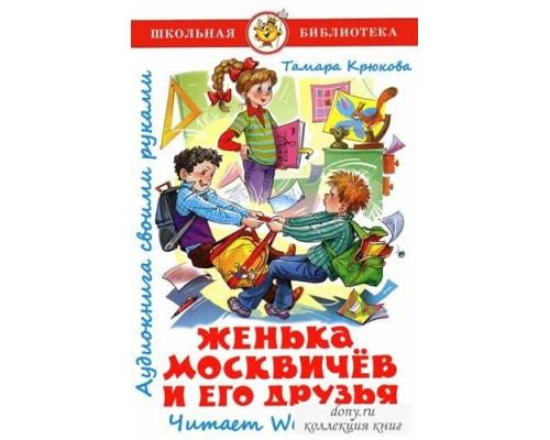Книга ШБ Женька Москвичев и его друзья Крюкова (аш)