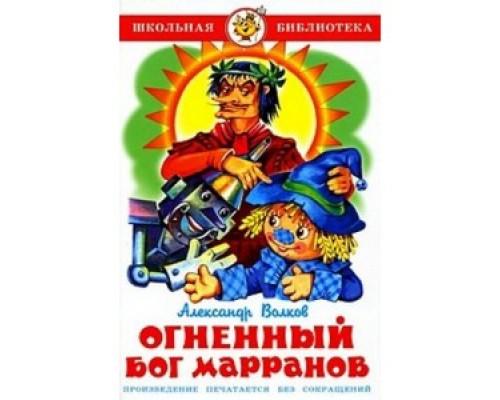 Книга ШБ Огненный бог Марранов Волков (ш)