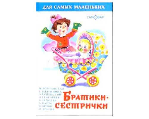 Книга ДСМ Братики-сестрички (ш) ДЦ