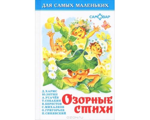 Книга ДСМ Озорные стихи (аш) Самовар