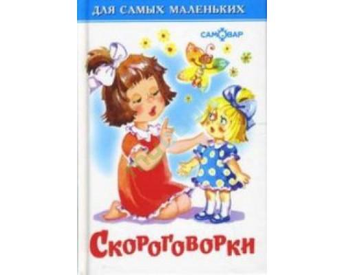 Книга ДСМ Скороговорки (аш) Самовар