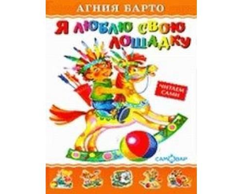 Книга ЛКД Я люблю свою лошадку Барто (аш)