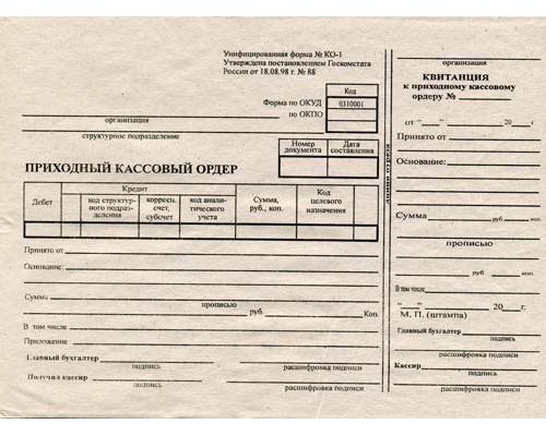 Приходный кассовый ордер А5 100л газетка