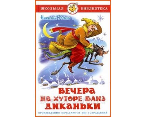 Книга ШБ Вечера на хуторе близ Диканьки Гоголь (аш)