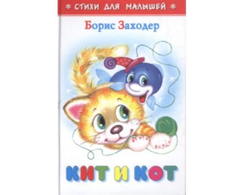 Книга СДМ Кит и кот Заходер (ш) ДЦ