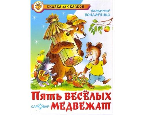 Книга СЗС Пять веселых медвежат В.Бондаренко (аш)