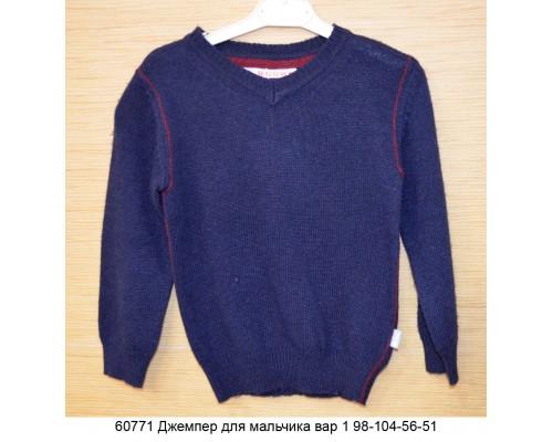 60771 Джемпер для мальчика вар 1 86-92-52-48