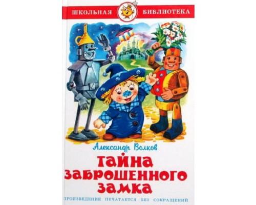 Книга ШБ Тайна заброшенного замка (аш)