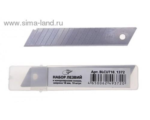 Лезвия Спейс 18мм к ножам 10шт пл/пенал