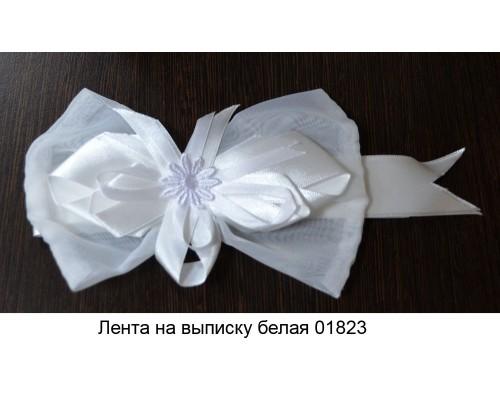 Лента белая 01823
