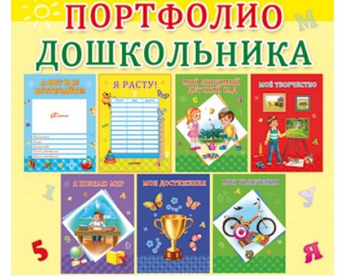 Разделители портфолио дошкольника Желтые 8л одност картон в пакете