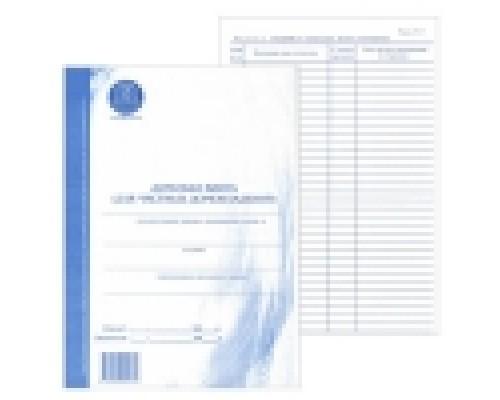Домовая книга А4 для частных домовладений вертикальная газетка