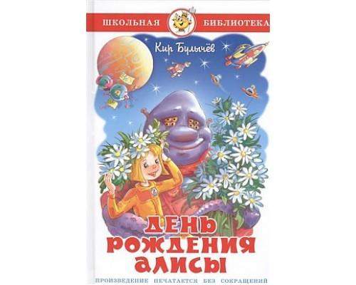 Книга ШБ День рождения Алисы Кир Булычев (аш)