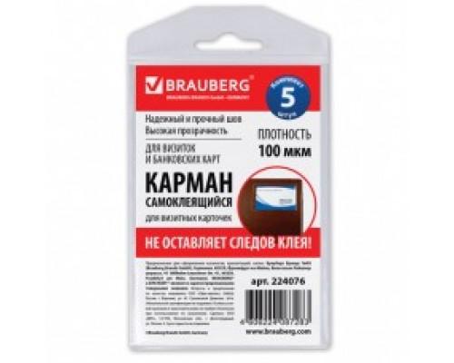 Карман самоклеящийся Brauberg 65*98мм для визитных карточек 5шт 224076