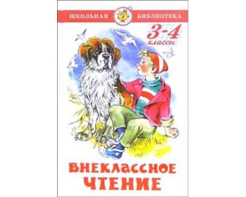 Книга ШБ Внеклассное чтение (для 3-го кл) Сборник (аш)