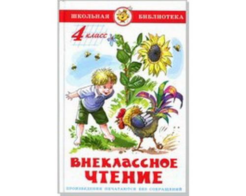 Книга ШБ Внеклассное чтение (для 4-го кл) Сборник (аш)