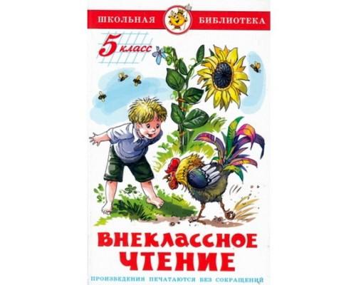 Книга ШБ Внеклассное чтение (для 5-го кл) Сборник (аш)