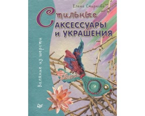 Стильные аксессуары и украшения Валяние из шерсти Е.Смирнова