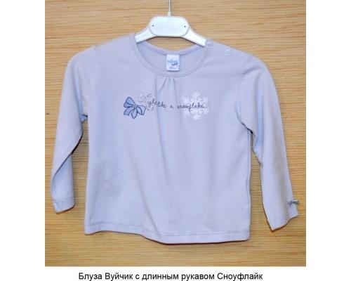 Блуза Вуйчик с длинным рукавом Сноуфлайк