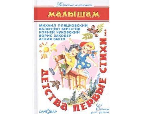 Книга КД Детства первые стихи Сборник