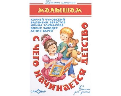 Книга КД С чего начинается детство Стихи (аш)