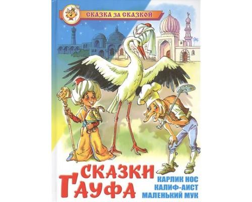 Книга СЗС Сказки Гауфа (аш)