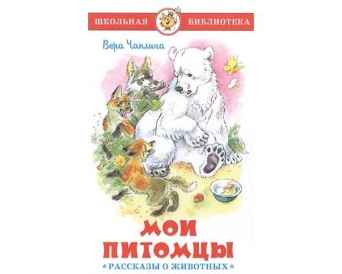 Книга ШБ Мои питомцы (Рассказы о животных) Чаплина В. (аш)