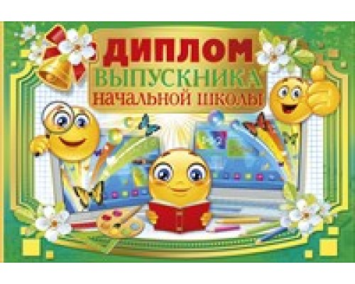 Диплом МП Выпускника начальной школы 750 042.042
