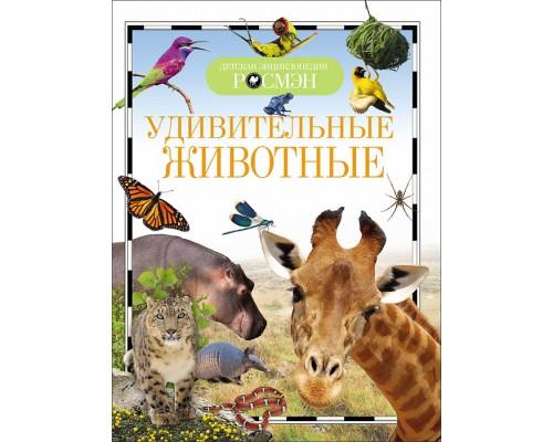 Удивительные животные (ДЭР) Росмэн