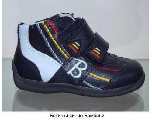 Ботинки синие Бамбини (20)