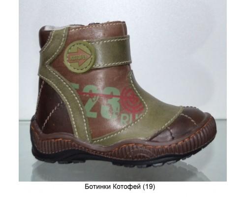 Ботинки Котофей (19)