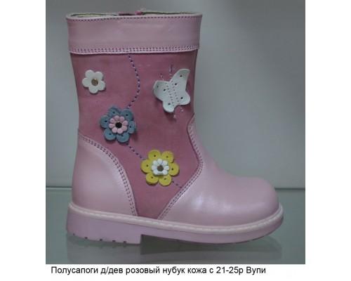Полусапоги д/дев розовый нубук кожа (21) Вупи