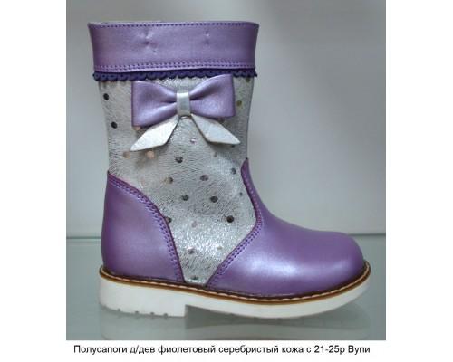 Полусапоги д/дев фиолетовый серебристый кожа (21) Вупи