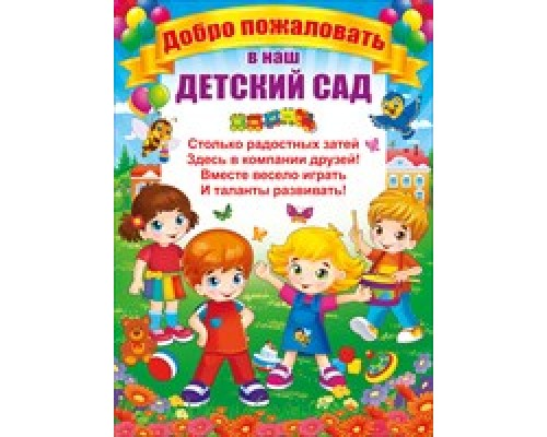 Плакат ОПл 941 Добро пожаловать в наш детский сад