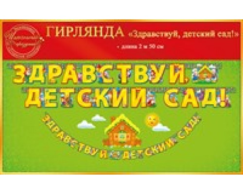Гирлянда ОПл 946 Здравствуй, детский сад