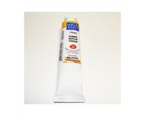 Масло МК 46мл кадмий желтый темный, туба 1104202