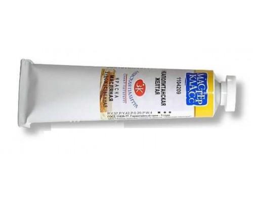 Масло МК 46мл неаполитанская желтая, туба 1104209
