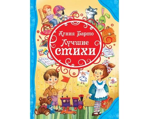 Барто А. Лучшие стихи (ВЛС) Росмэн
