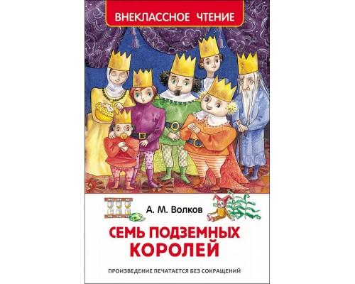 Волков А. Семь подземных королей (ВЧ) Росмэн