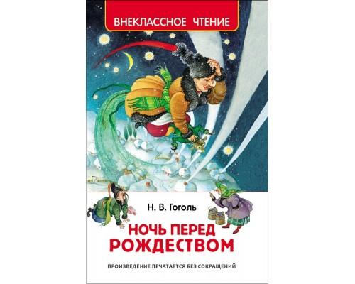 Гоголь Н.Ночь перед Рождеством (ВЧ) Росмэн