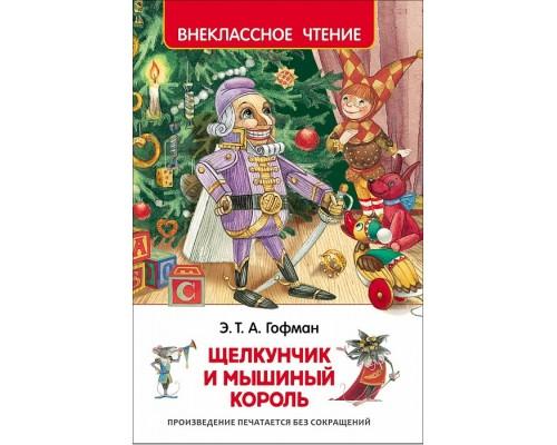 Гофман Э.Т.А. Щелкунчик и мышиный король (ВЧ) Росмэн