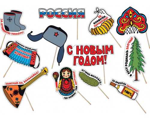 Набор для фотоселфи МП 980 Новый год по-русски (Российская символика) 089.358