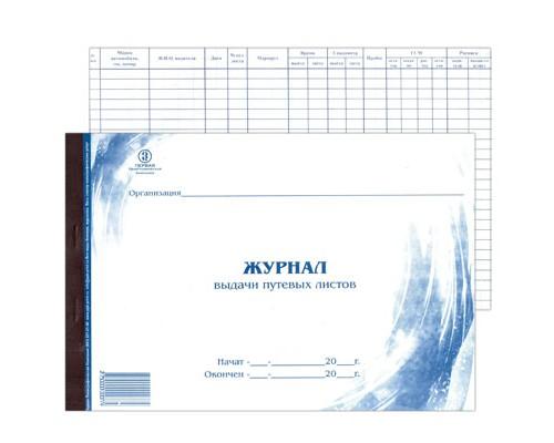 Журнал выдачи путевых листов А4 48л