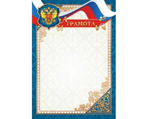 Грамота Квадра простая 2193 РФ синий