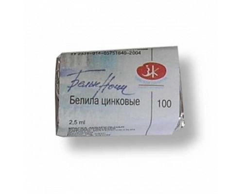 Акварель белила цинковые кювета 2,5мл 1911100