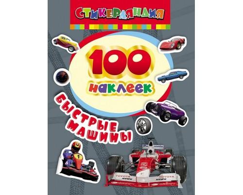 100 наклеек Быстрые машины Росмэн