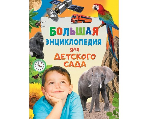 Большая энциклопедия для детского сада Росмэн