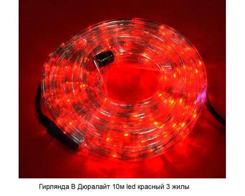 Гирлянда В Дюралайт 10м led красный 3 жилы